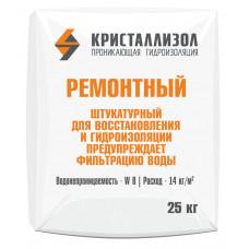 Кристаллизол Ремонтный (25 кг. мешок)
